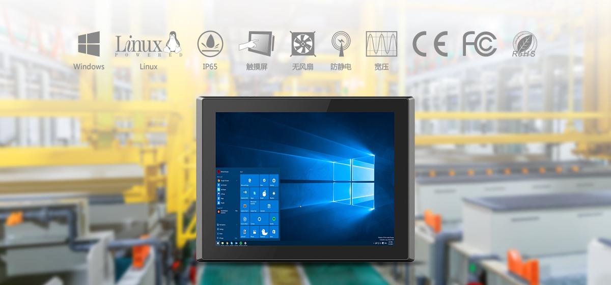 工业平板电脑,三防手持,三防平板电脑,三防笔记本,工控机